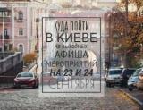 Куда пойти на выходные в Киеве: 23 и 24 сентября