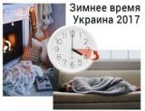 Переход на зимнее время в Украине в 2017 году: когда переводят стрелки часов