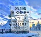 Куда пойти на выходные в Киеве: 10 и 11 февраля