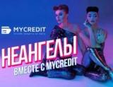 НЕАНГЕЛЫ стала лицом бренда MyCredit