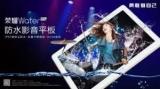 Huawei представил планшет с защитой IP67