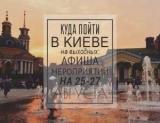 Куда пойти в Киеве на выходных: афиша мероприятий с 25 по 27 августа + специальная программа