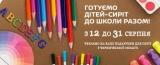 Готовим детей-сирот к учебному году вместе с «АвтоАльянс Киев»!
