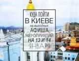 Куда пойти в выходные в Киеве: 13 и 14 января