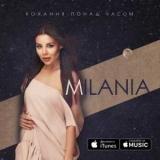 Премьер: MILANIA представила песню