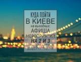 Куда пойти на выходные в Киеве: 2 декабря и 3