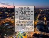 Куда пойти на выходные в Киеве: 31. Март и 1. Апрель