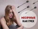 Во время менструации ты не человек: страшные традиции разных стран, связанные с менструацией