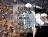 Куда пойти на выходные в Киеве 9 и 10 сентября