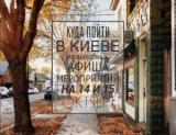 Куда пойти на выходные в Киеве: 14 и 15.