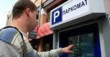 С 10 августа Киев перейдет на безналичную оплату парковки