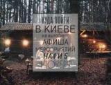 Куда пойти на выходные в Киеве: 4. и 5. Ноября