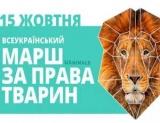 Украинский марш за права животных в крупнейших городах страны: привлечь внимание к проблемам жестокого обращения с животными