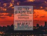 Куда пойти на выходных в Киеве 30 сентября и 1 октября