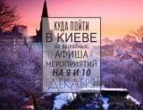 Куда пойти на выходные в Киеве: 9 и 10 декабря
