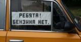 В Крыму начался дефицит топлива