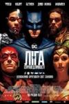 Бэтмен и чудо-женщина собирает супер-команду в фильме «Лига справедливости»
