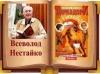 Книга украинского автора, стал одним из лучших в Европе